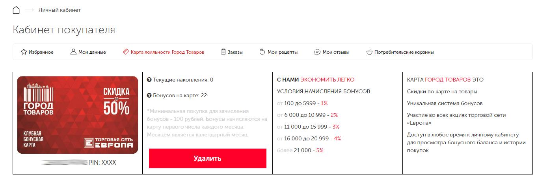 бонусы_корзина_1