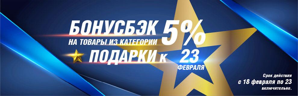 БонусБЭК__23-февраля__990-х-320